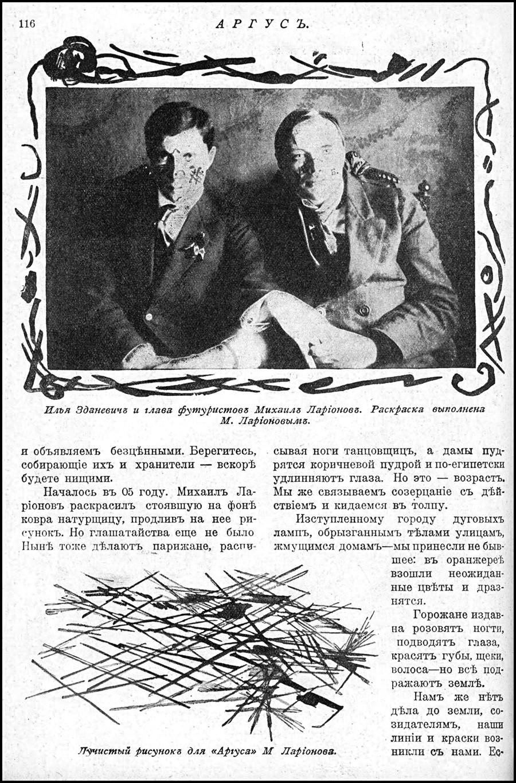 Ilja Zdanjewitsch und Mikhail Larionow (1881-1964) und ihr Manifest