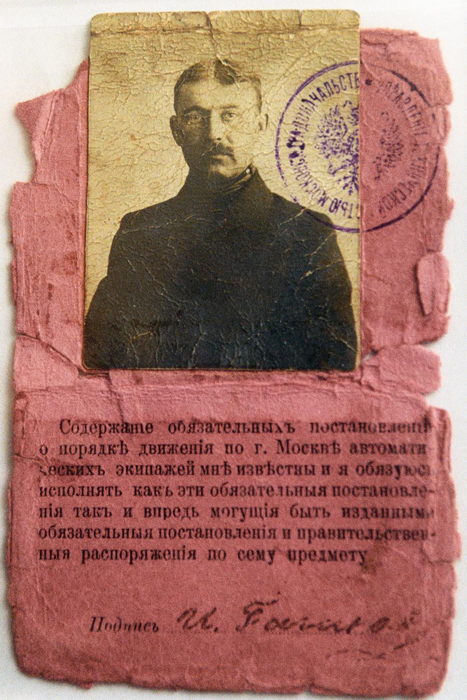 モスクワ市が20世紀初頭に発行した運転免許の一部。初めての運転免許の発行の110年を記念する小展覧会で公開された。