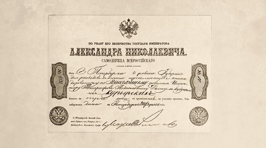"""""""Унутрашња"""" путна исправа из 19. века издата по налогу импертора Александра I."""