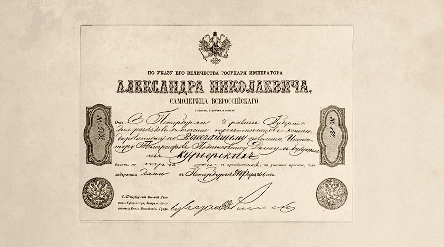 """""""Внатрешна"""" патна исправа од 19 век издадена по налог на имперторот Александар I."""