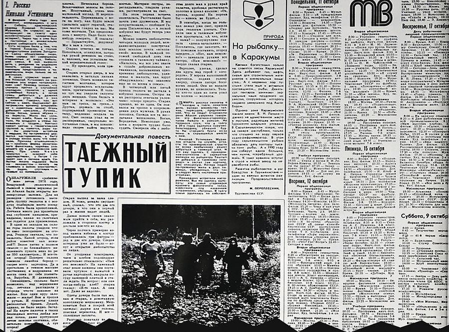"""""""Die Vergessenen der Taiga"""" in der Komsomolskaja-Prawda-Zeitung"""