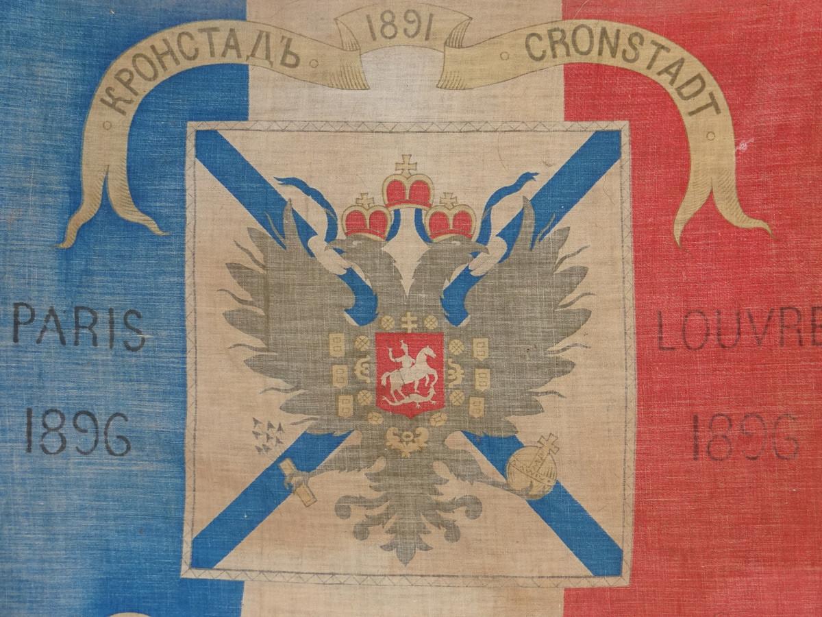 Denkwürdige Marinefahne des französisch-russischen Militärbündnisses
