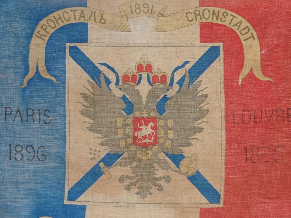 ロシアとフランスの軍事同盟の記念旗