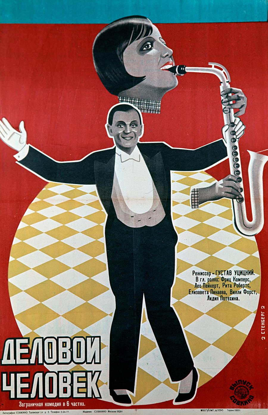 ロシア構成主義を代表するグラフィック・アーティスト、ステンベルグ兄弟が再版した映画「ビジネスマン」の広告。1921年、ソヴキノ出版社。