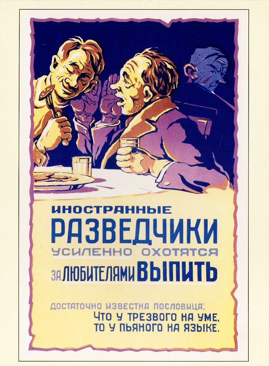 """9. Los espías extranjeros van con persistencia detrás de los borrachos. Hay un famoso refrán: """"Las palabras de un borracho son los pensamientos de un hombre sobrio"""