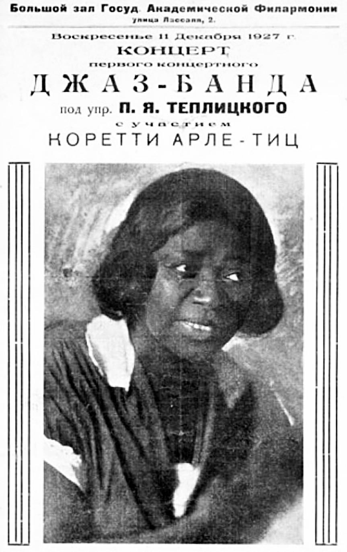 Em 1927, houve uma grande turnê da banda de jazz de Leopold Teplitski pelo país, e em 11 de dezembro no Grande Salão da Filarmônica de Leningrado ocorreu um concerto com a participação da cantora negra Coretta Alfred.