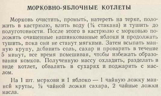 Receita do Livro de Receitas Soviéticas, página 337.