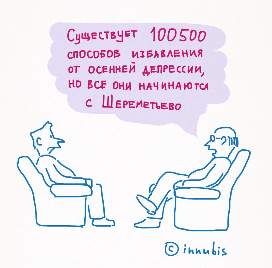 「秋の鬱から逃れる方法は100500通りあるが、どれもシェレメチェヴォ(モスクワの空港)から始まる。」