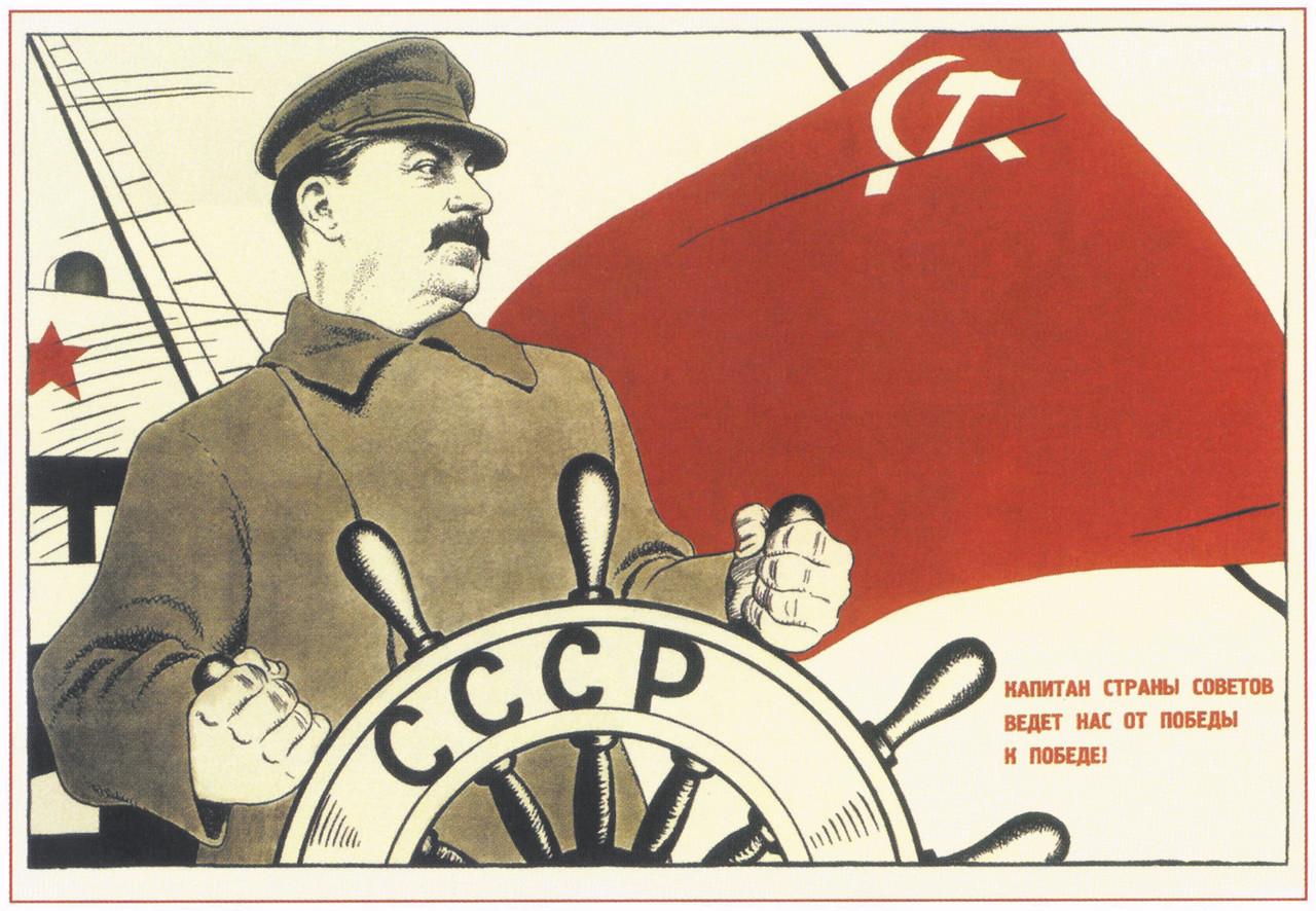 """""""Капетан Земље Совјета води нас из победе у победу"""""""