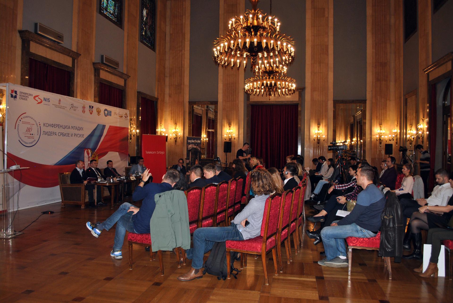 Конференција младих лидера Русије и Србије