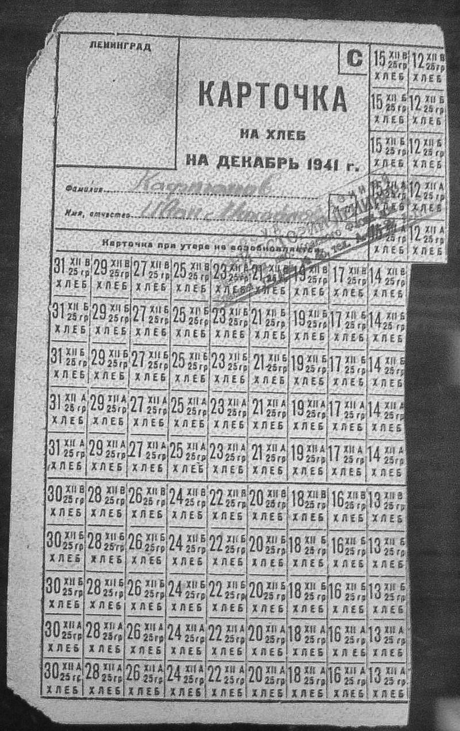 Resultado de imagem para Cupons usados para receber pão, em dezembro de 1941