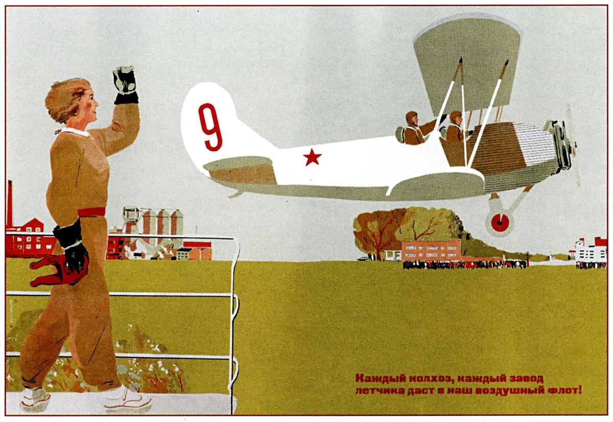 Жираф открытки, летчики на старых открытках