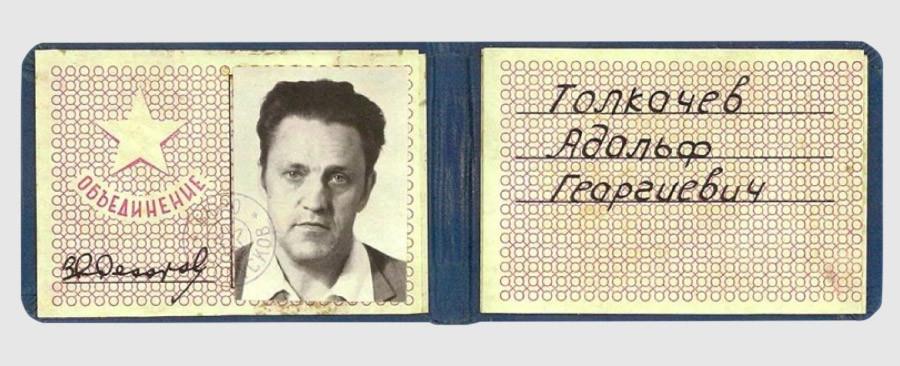 Cartão de identidade criado pela CIA para tentar copiar a carteirinha de Tolkatchóv e facilitar a retirada de documentos secretos do instituto militar soviético onde ele trabalhava.