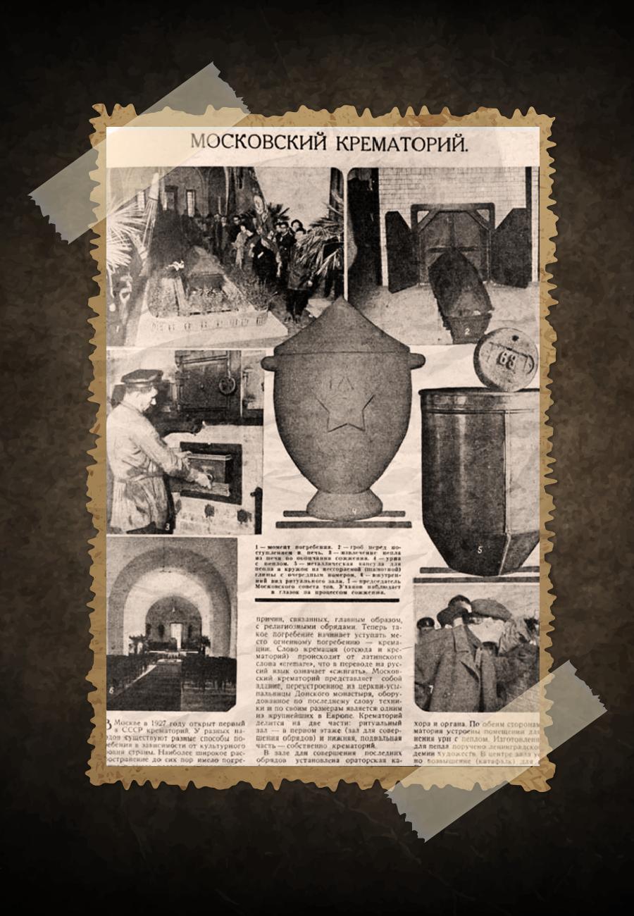 Reklama Donskog krematorija u novinama.