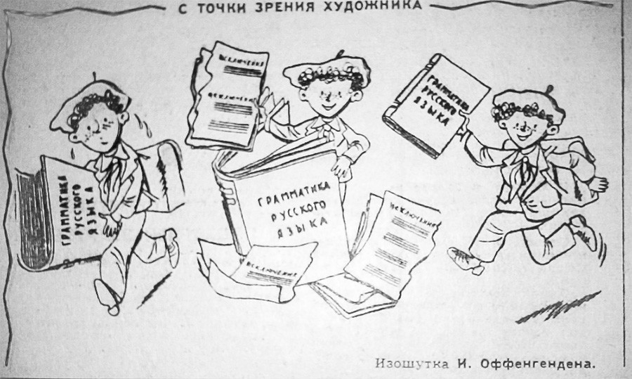 A cartoon showing a book with rules of the Russian language visibly diminish in size. 1956.