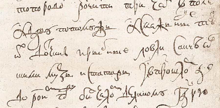 Tulisan tangan alfabet Kiril, abad ke-17.