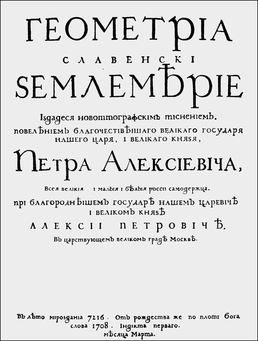 Geometri and Survei, buku berbahasa Rusia pertama yang dicetak dalam jenis huruf sipil Pyotr yang Agung.