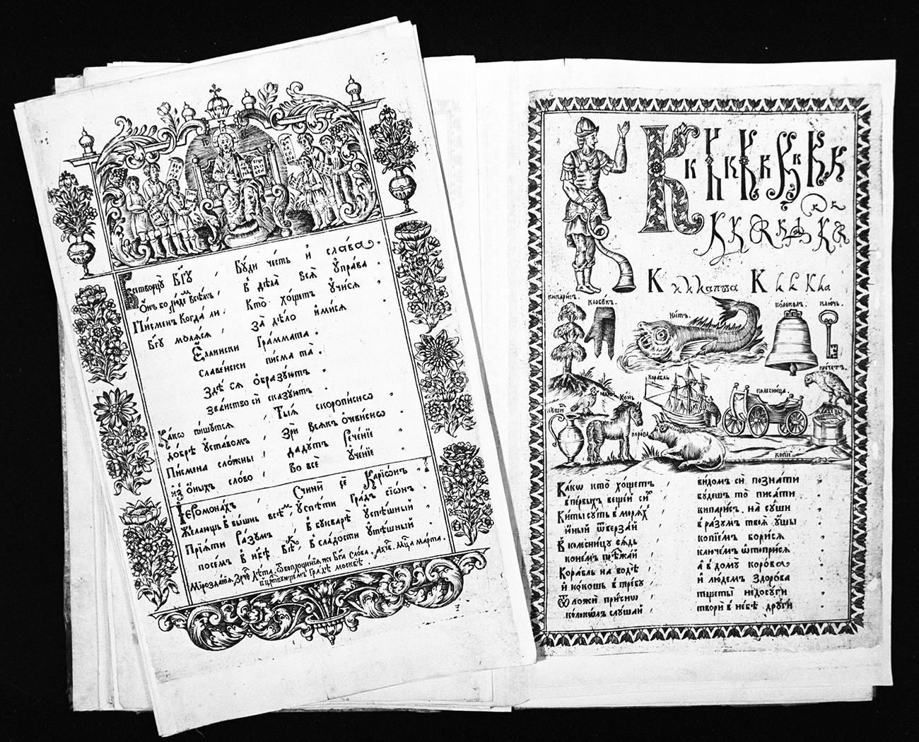 """Букварот што го создал Карион Истомин, издаден во Москва во 1694 година, Ленинградска државна библиотека """"М.Е. Салтичков-Шчедрин""""."""