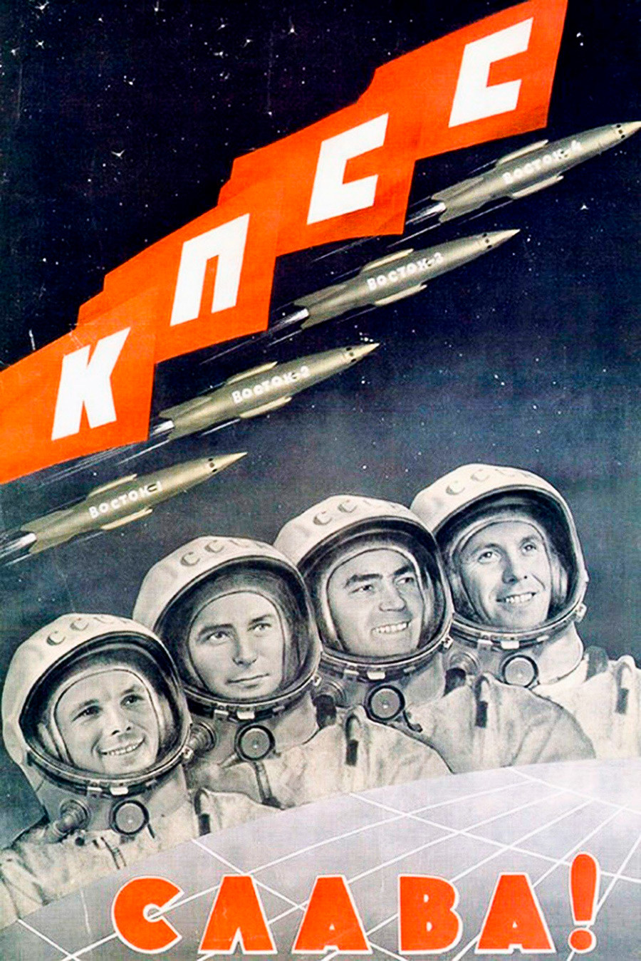 «Gloire au KPSS [Parti communiste d'Union soviétique]!»
