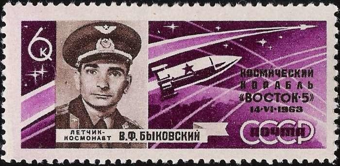 Poštna znamka s podobo Valerija Bikovskega (1963)