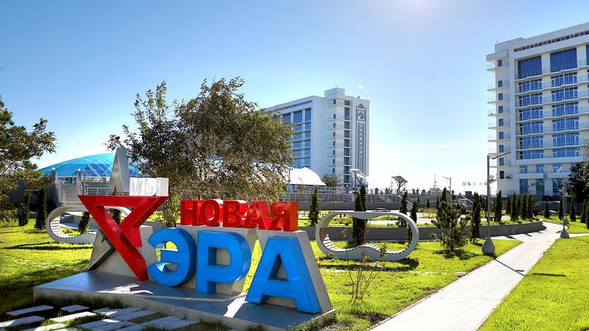 Vojaško inovacijsko tehnološko mesto Era (Anapa)