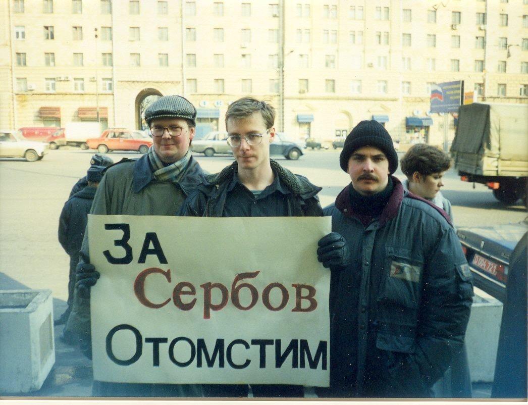 Аутор чланка Никита Бондарев (лево) на протестима испред америчке амбасаде у Москви (26. март 1999)
