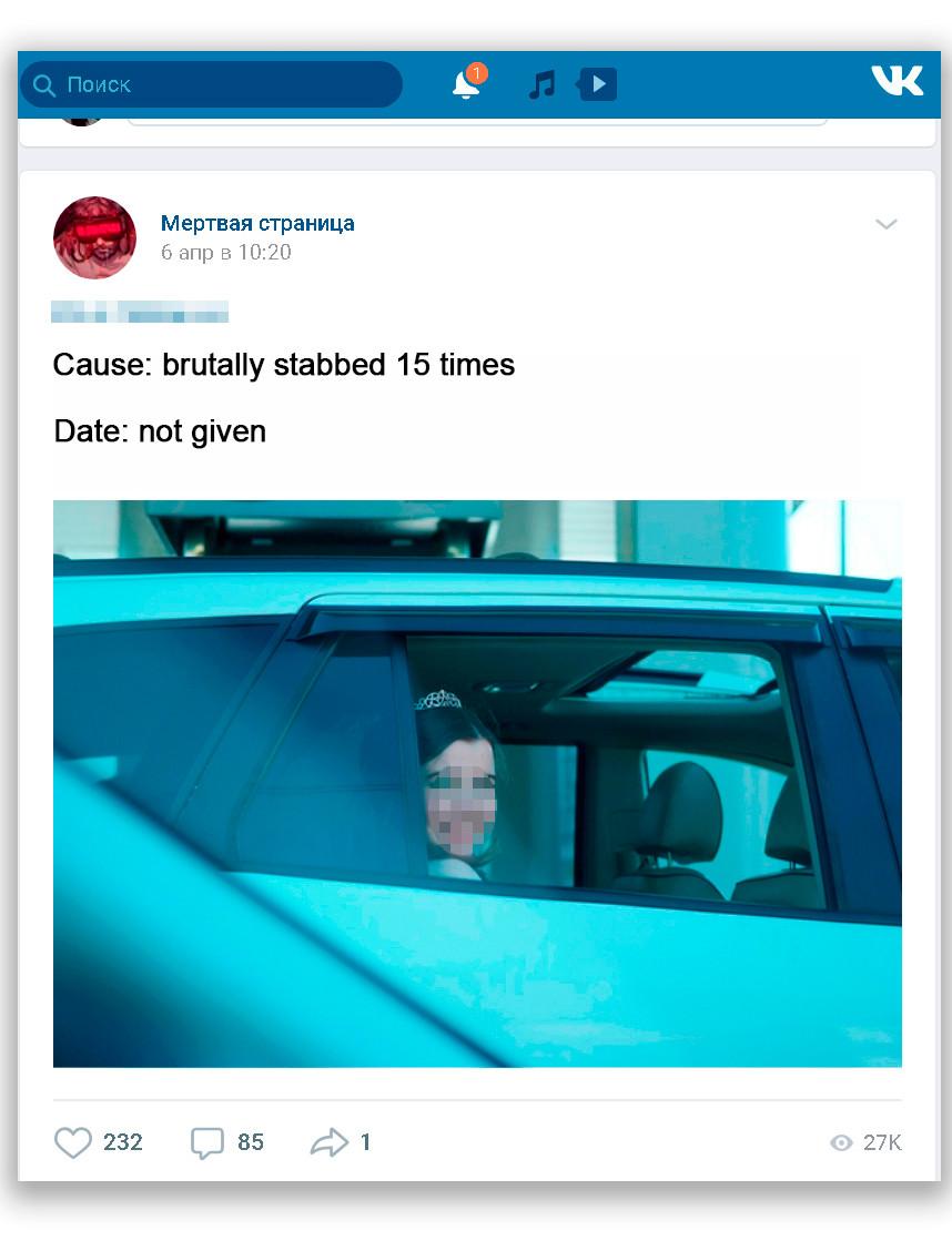 死亡原因:15回激しく突き刺された、命日:不明
