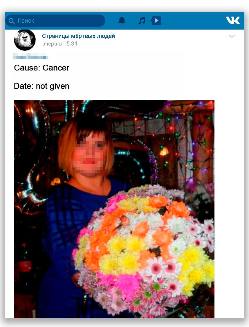 死亡原因:癌、命日:不明