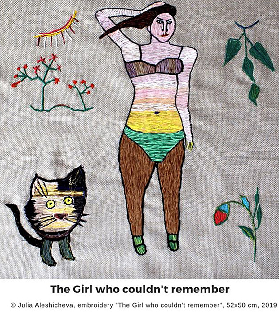 Девојка која није могла да се сети