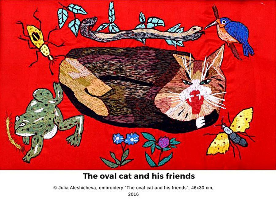 Овална мачка и њени пријатељи