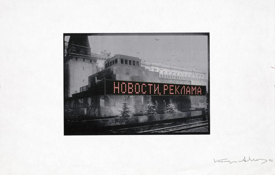 """Изложба """"Монументална пропаганда"""", 1992. На маузолеју је осветљен натпис: Вести, реклама."""