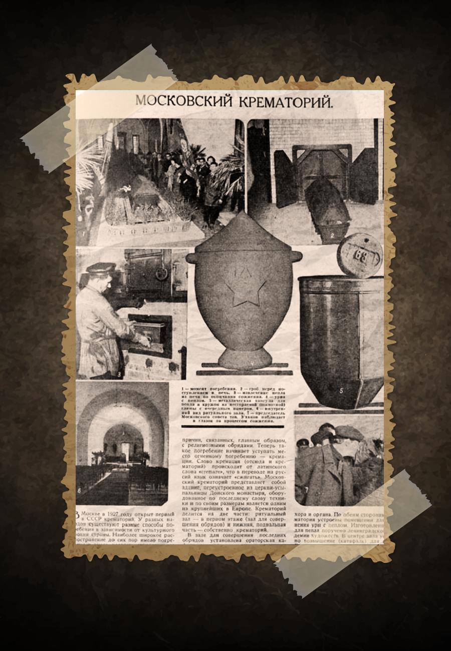 Iklan surat kabar tentang krematorium Donskoy.