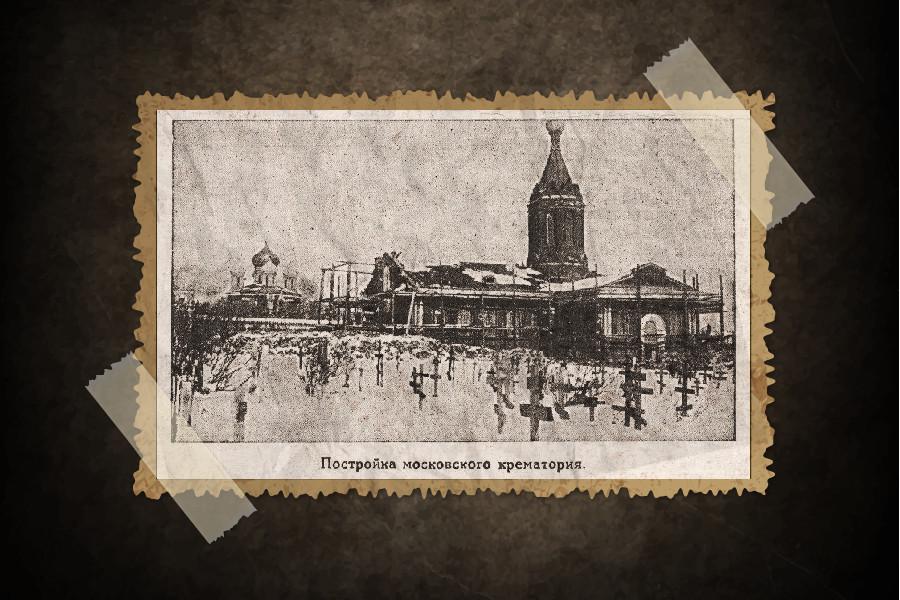 Krematorium Donskoy selama konstruksi. Menara lonceng gereja masih utuh.