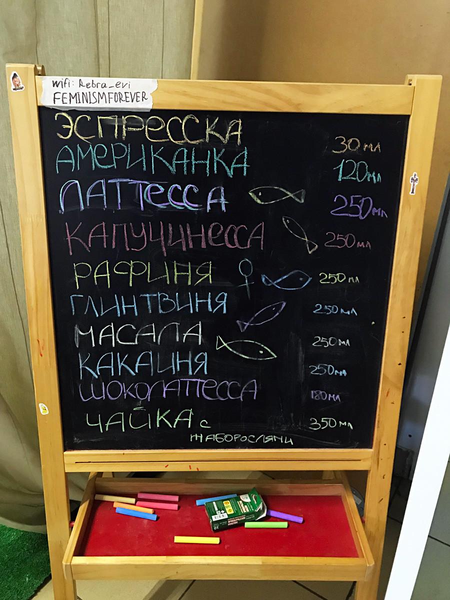 """Flexão de gênero nos nomes de bebidas russas: """"espressa"""", """"amerikanka"""", """"latessa"""" etc."""