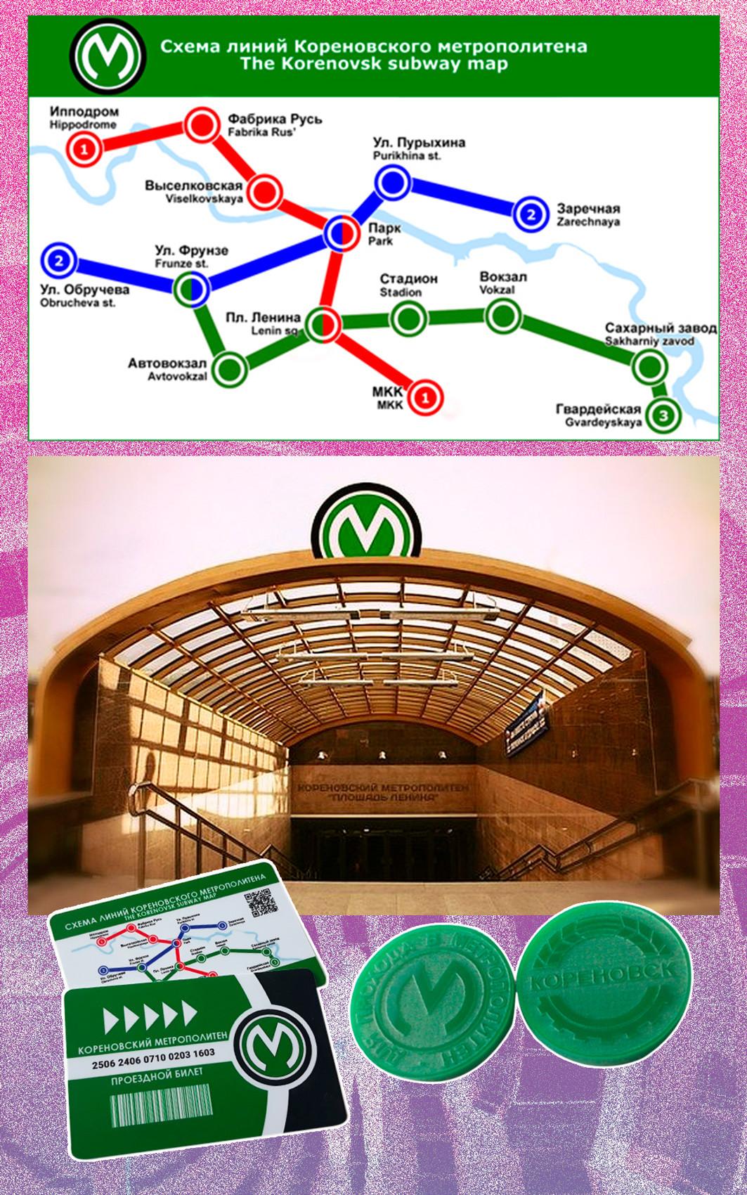 Website der U-Bahn von Korenow