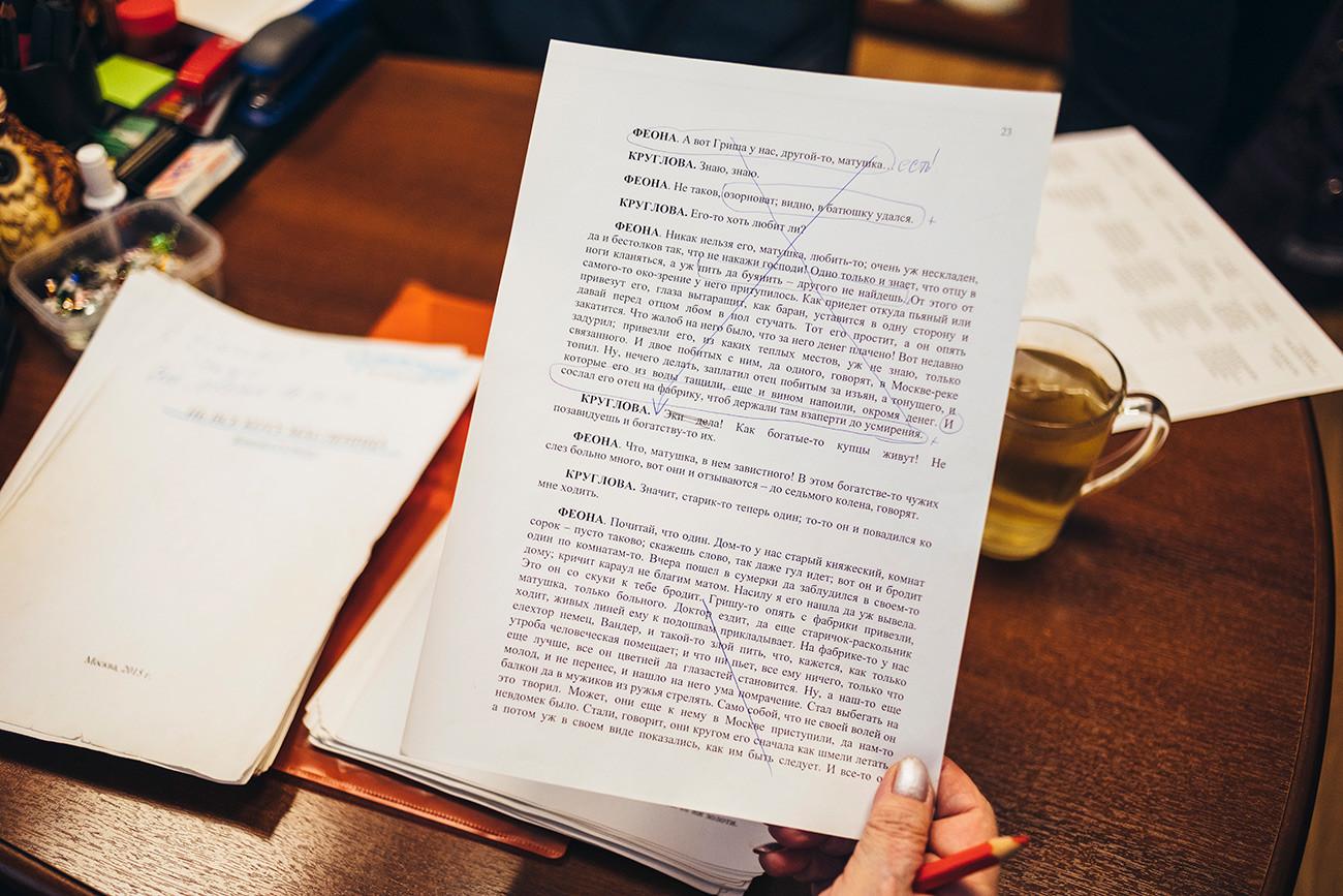 Суфлерский экземпляр текста