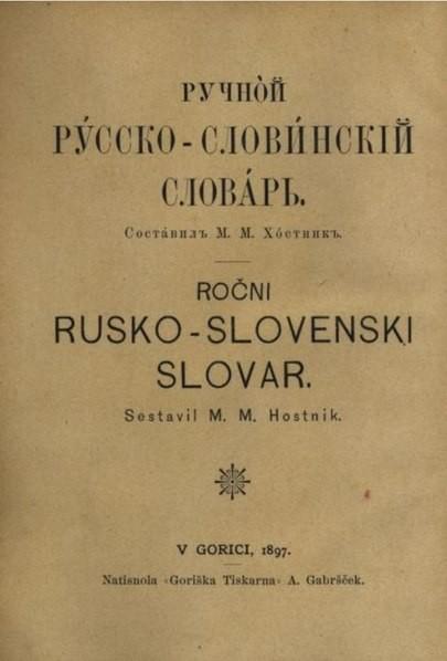 Ročni rusko-slovenski slovar, 1897