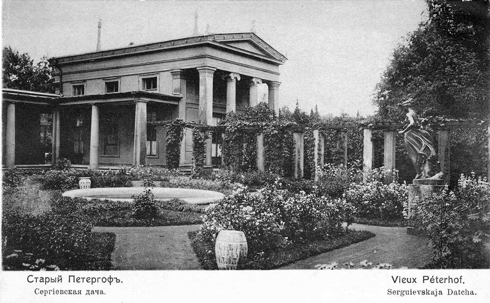 La datcha Serguievskaïa dans le vieux Peterhof, 1911 (Aujourd'hui le parc de Serguievka). Photographe inconnu