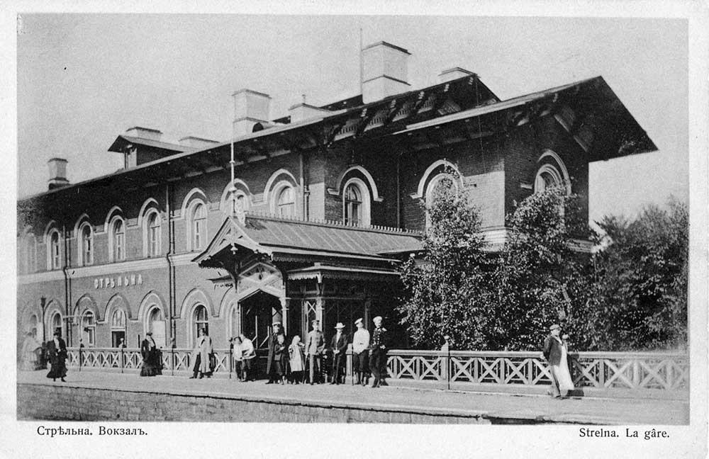 La gare de Strelna, 1908. Photographe inconnu