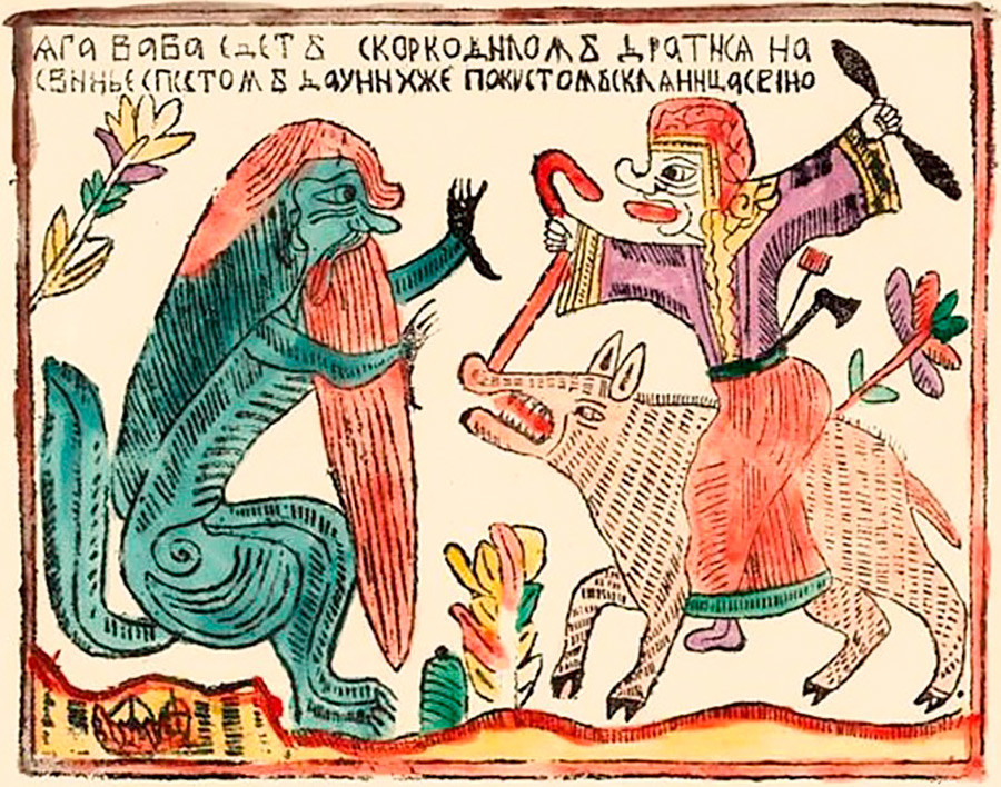 Baba Yaga in Russian loubok (cartoons) of the 18th century