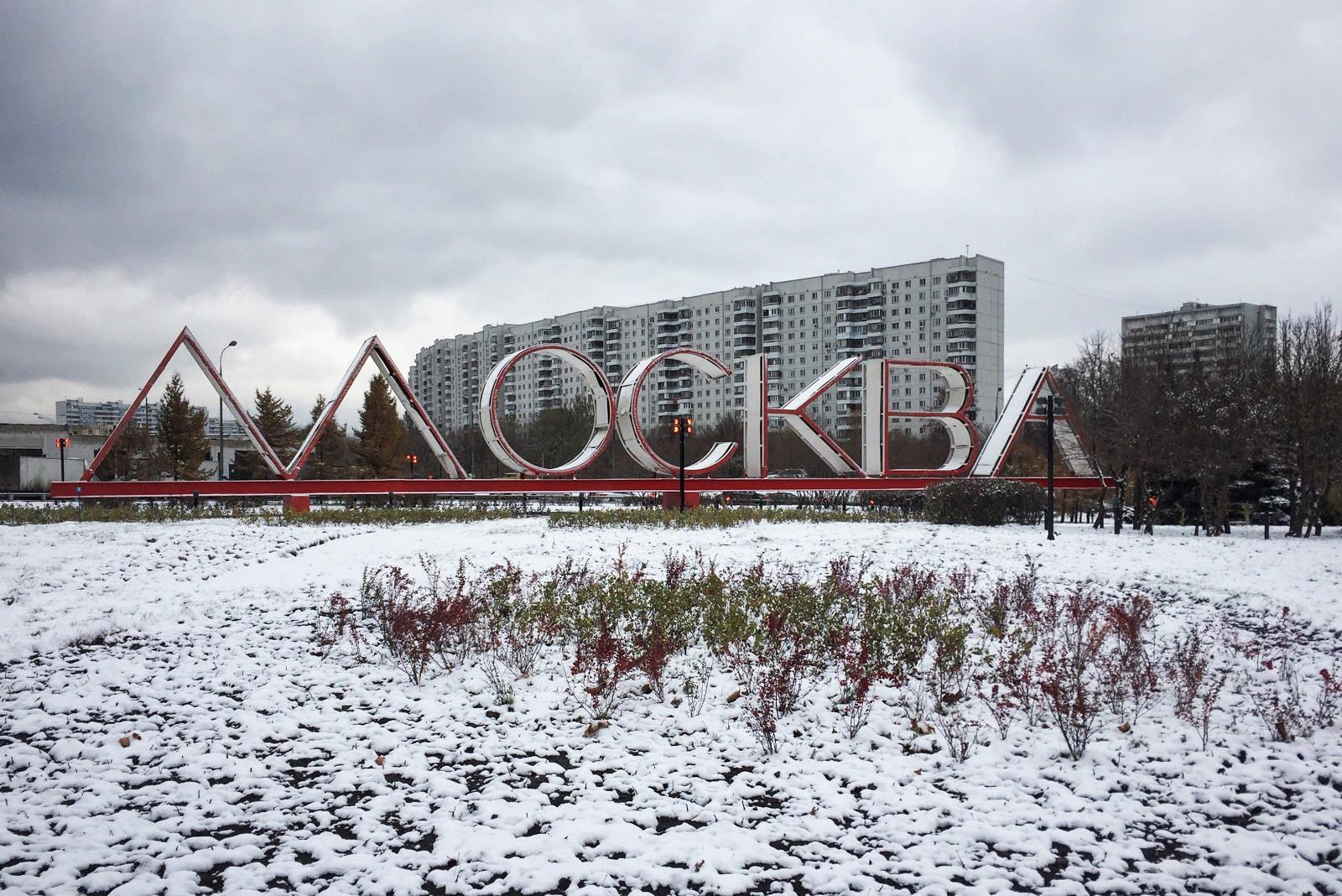 Надпис Москва на Варшавското шосе