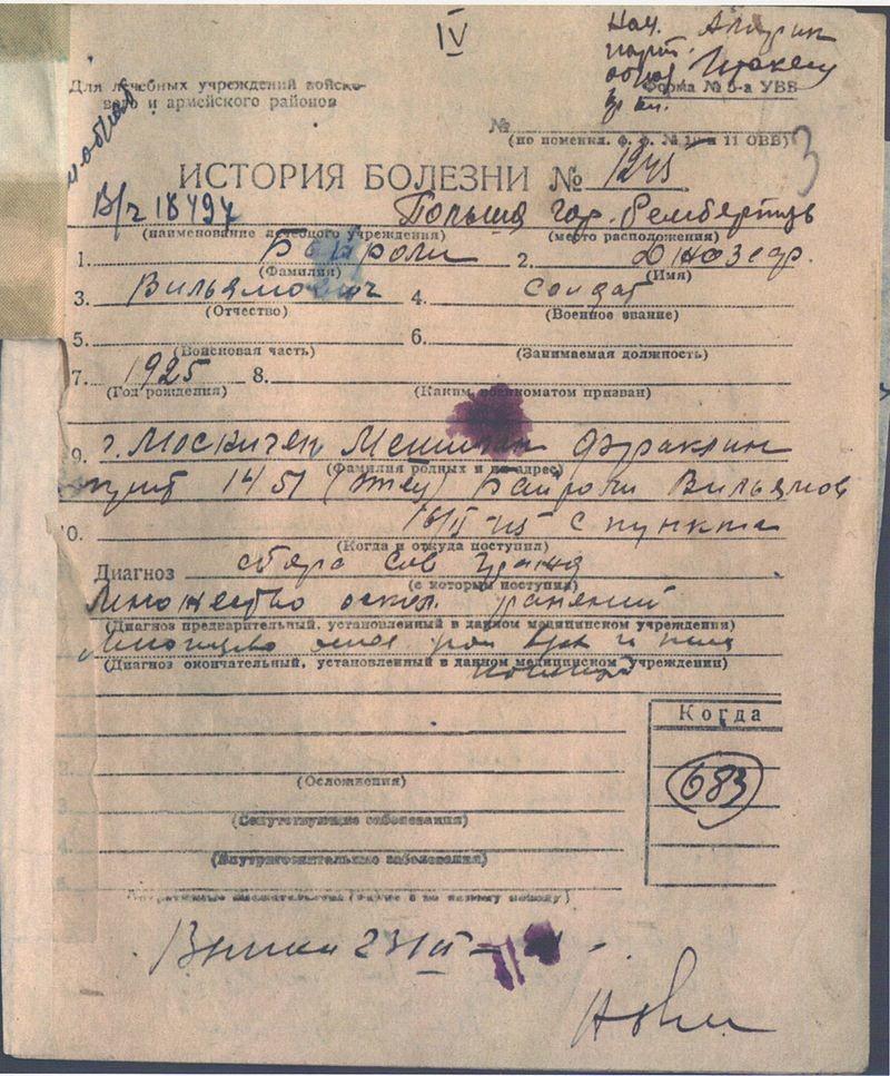 Советская медицинская карта бейрле с подробным описанием его ран.