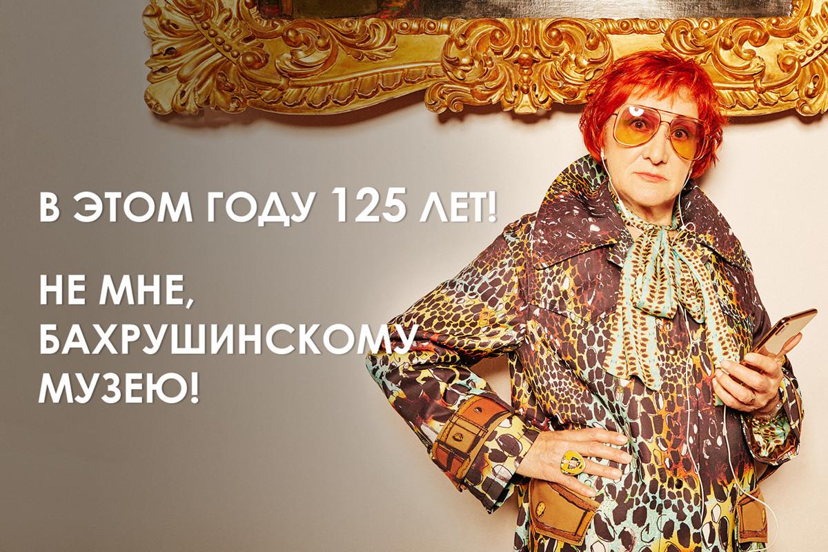 """""""Quest'anno ha 125 anni. Non io, il Museo Bakhrushin!"""""""