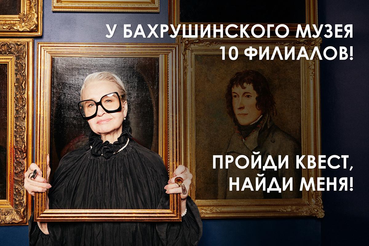 """""""Il Museo Bakhrushin ha 10 sedi. Partecipa alla caccia al tesoro: trovami!"""""""