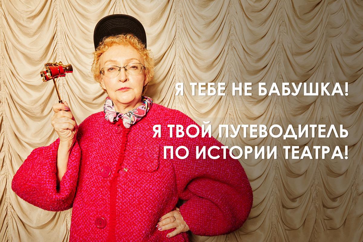 """""""Non sono una nonna! Sono la tua guida alla storia del teatro!"""""""