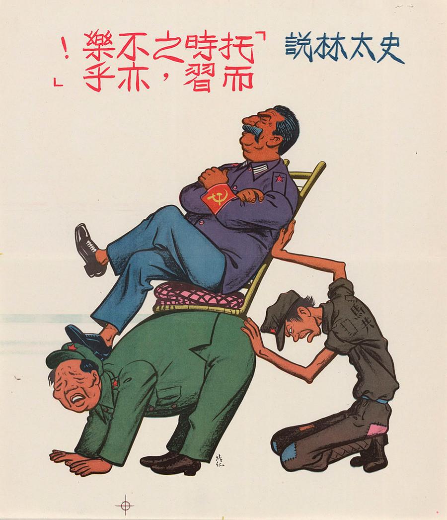 13. Caricatura del Kuomintang sobre Mao Zadong y los comunistas chinos del período de la guerra civil en China (1927-1950).