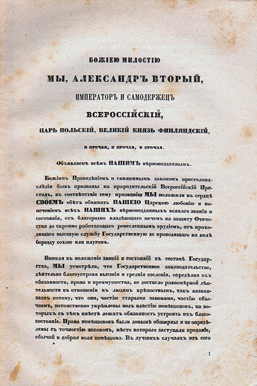 農奴解放令の第一ページ農奴解放令の第1ページ
