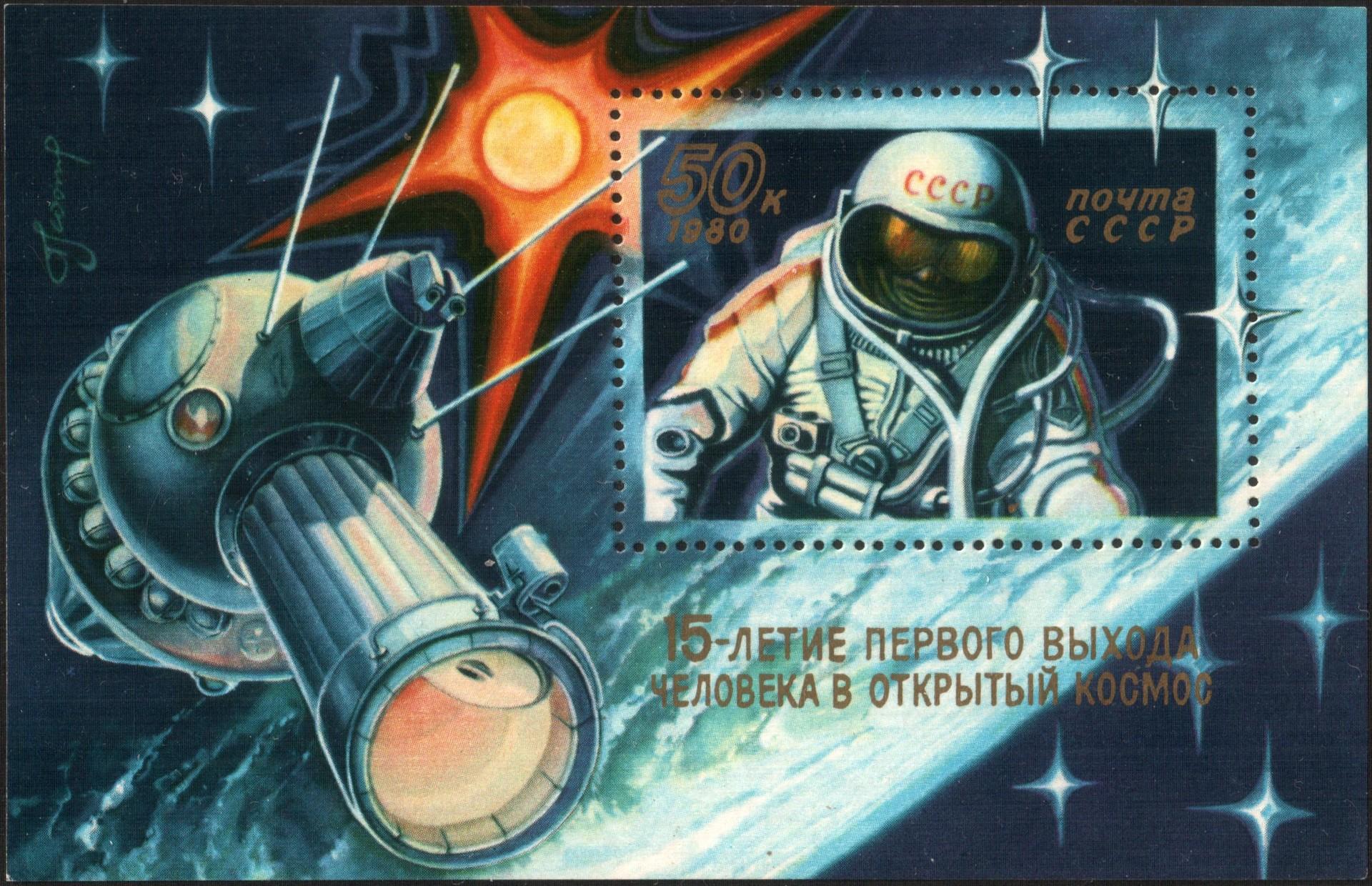 Depois de se aposentar da carreira como cosmonauta, Leonov dedicou-se à pintura. É de sua autoria uma série de selos dos correios russos de temática espacial.