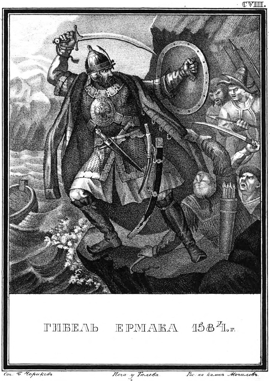 Смртта на Ермак, 1584 година.