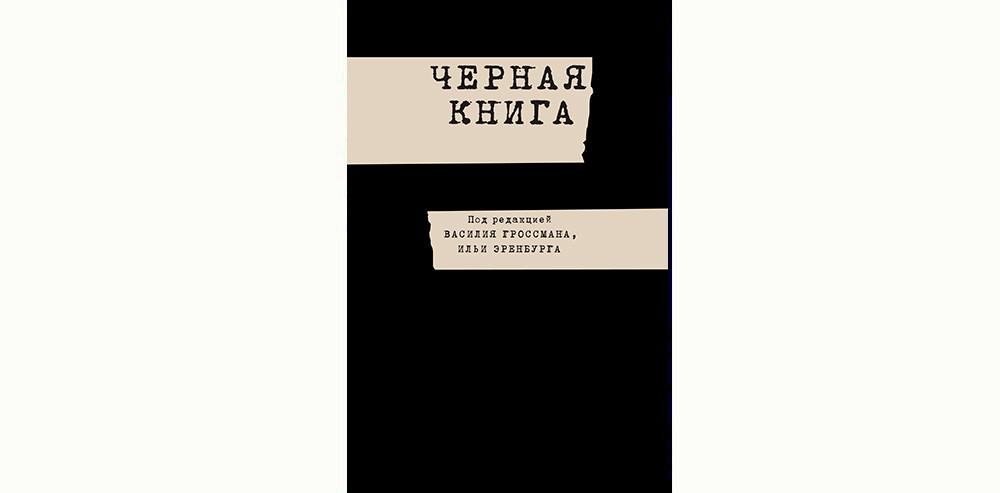 Красная и черная книга картинки